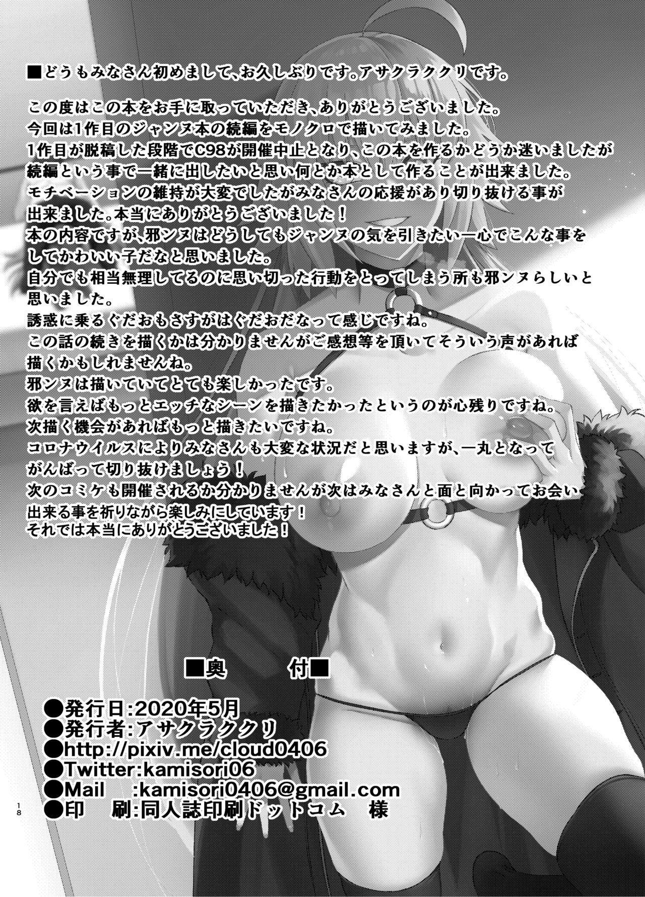 FDO Fate/Dosukbe Order VOL.B 17