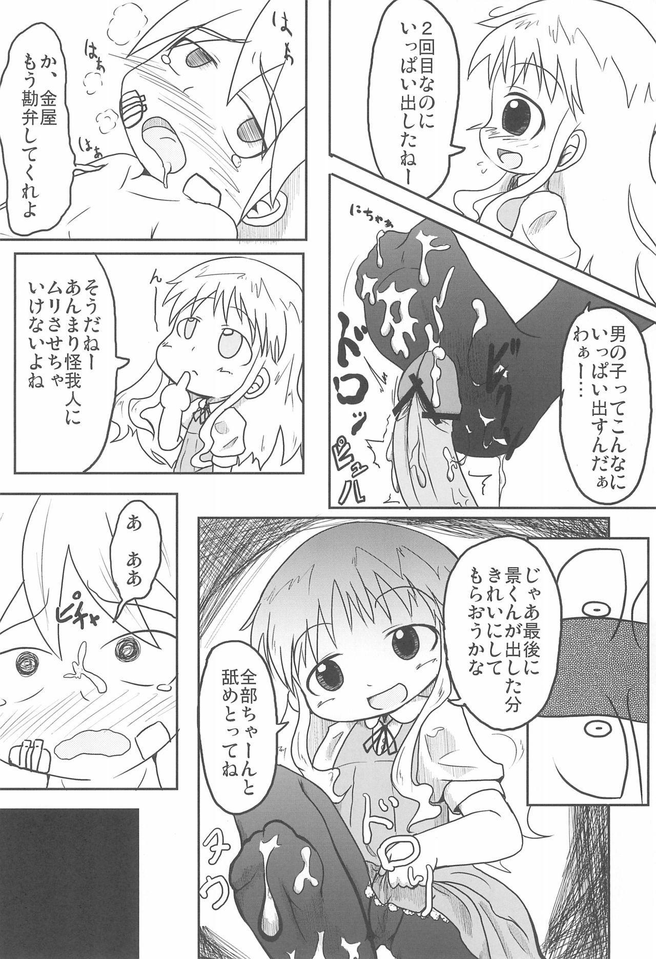 Marugoto! Kanaya-san 13