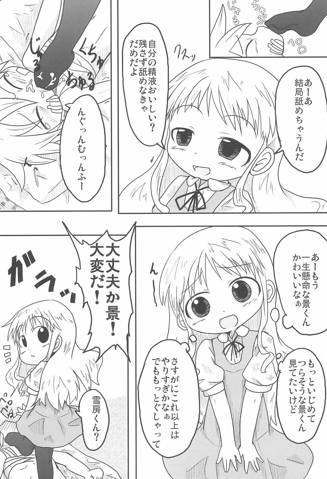 Marugoto! Kanaya-san 14