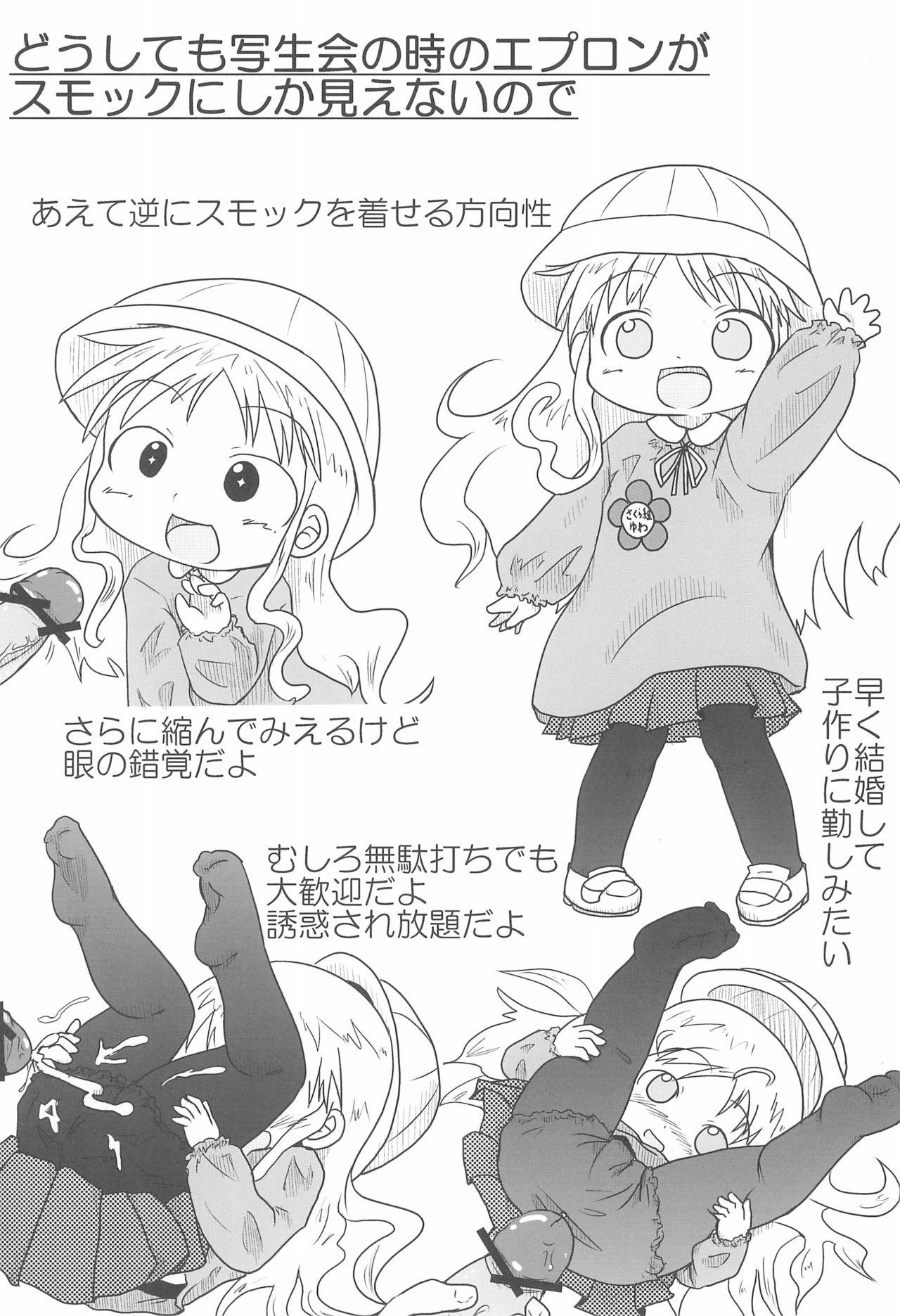 Marugoto! Kanaya-san 17