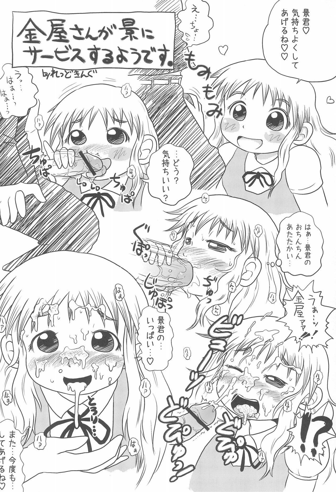 Marugoto! Kanaya-san 25