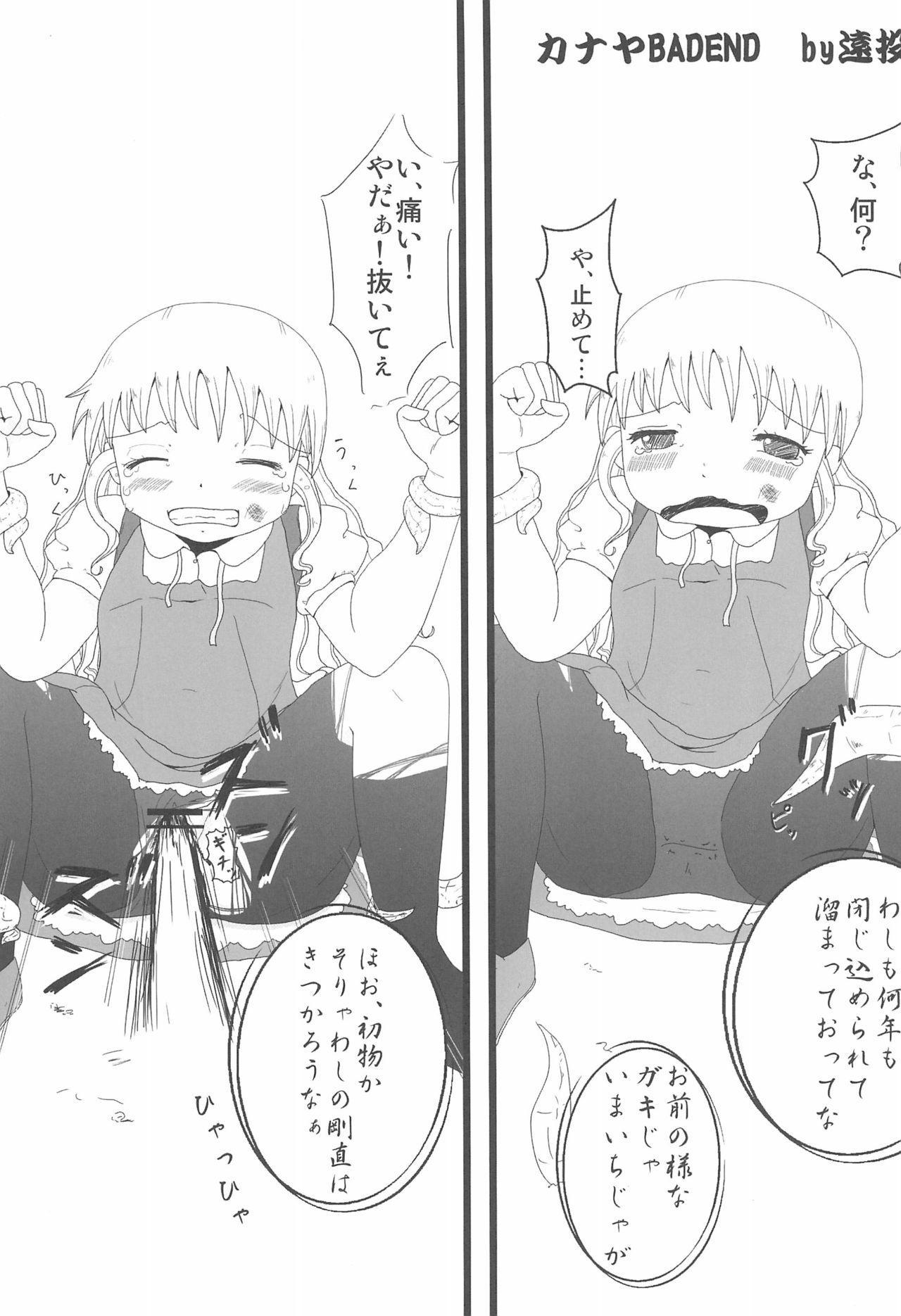 Marugoto! Kanaya-san 26