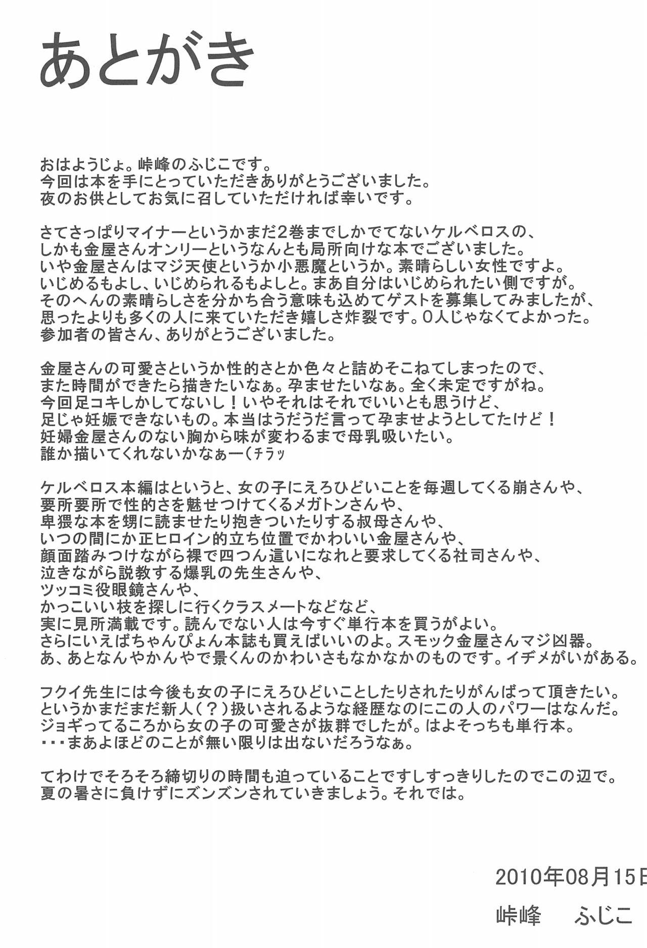 Marugoto! Kanaya-san 28