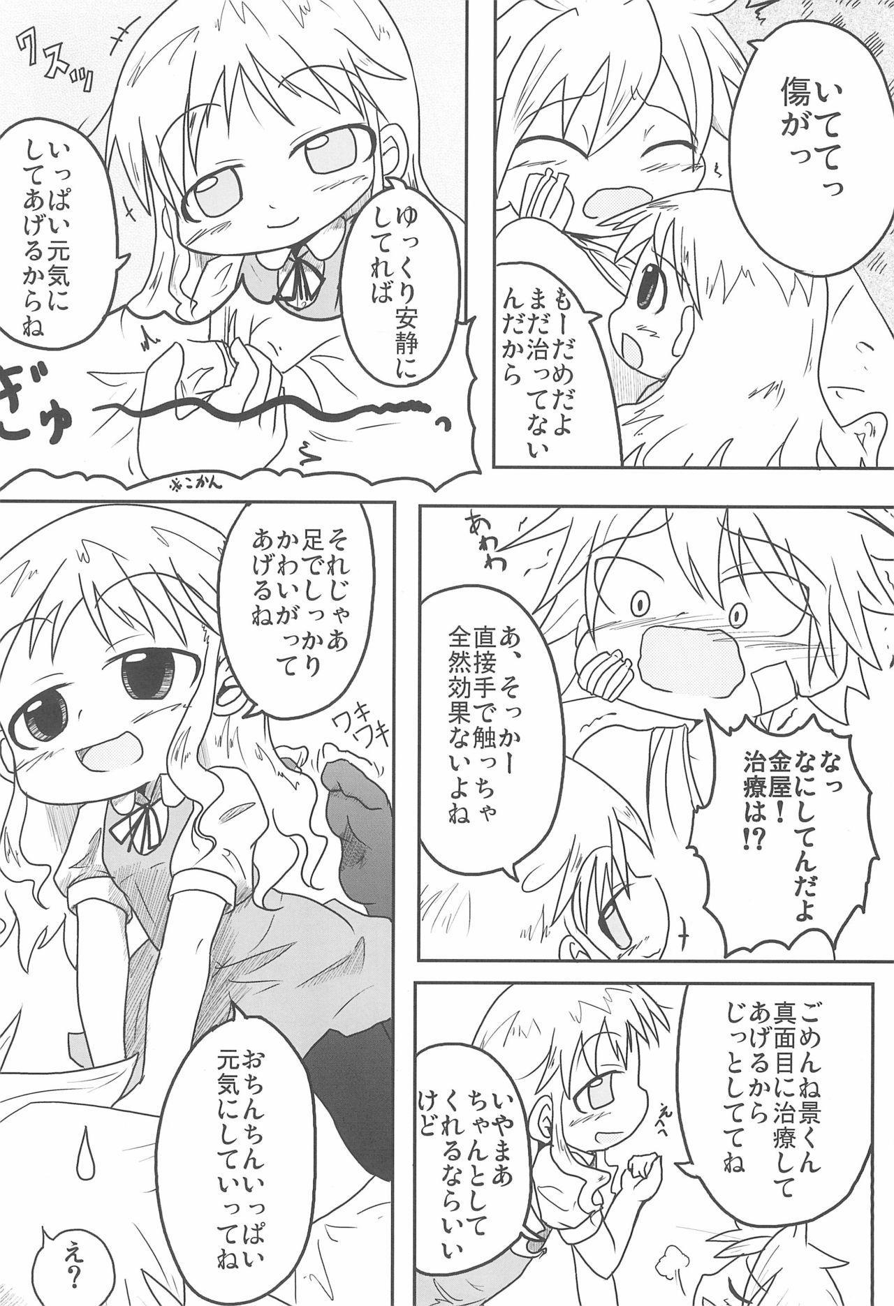 Marugoto! Kanaya-san 5