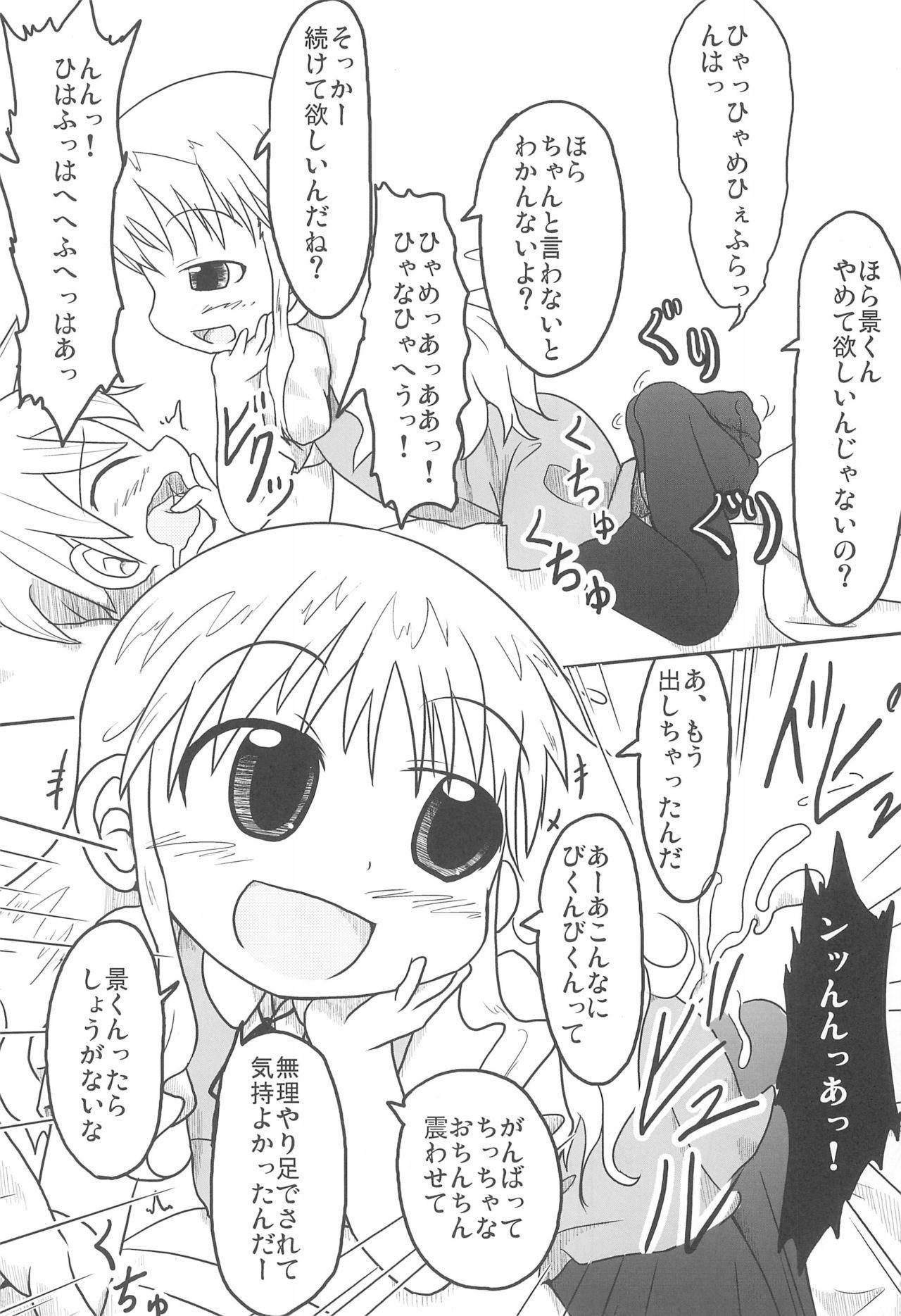 Marugoto! Kanaya-san 7