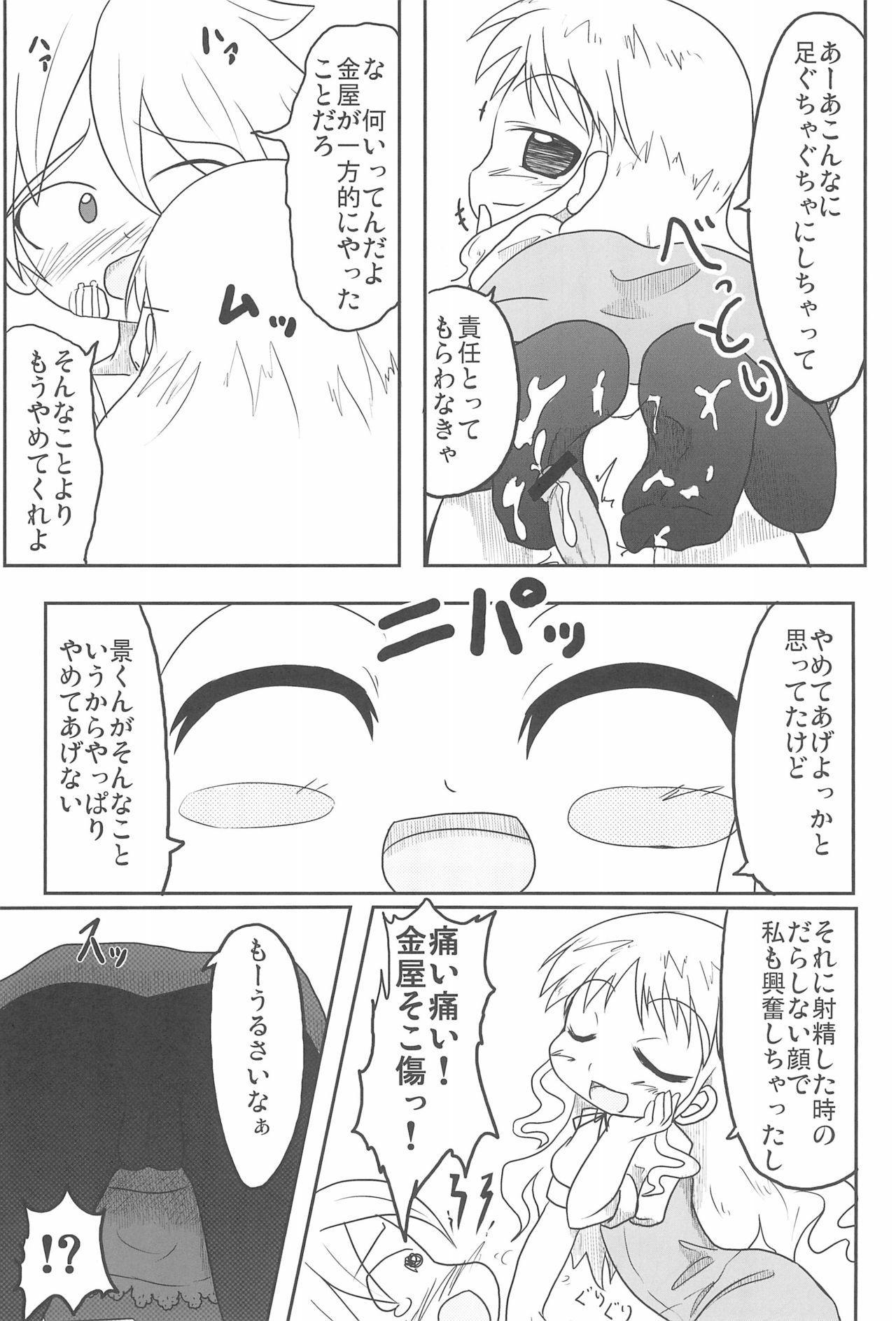 Marugoto! Kanaya-san 8