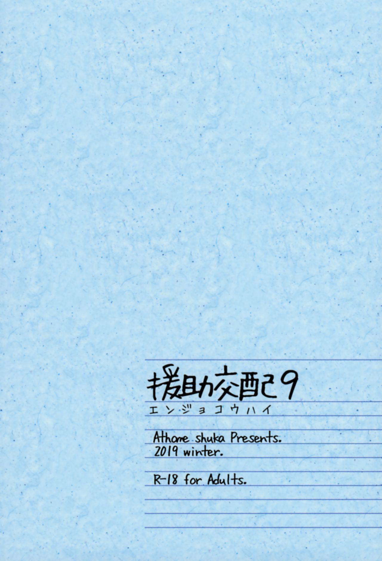 Enjo Kouhai 9 25