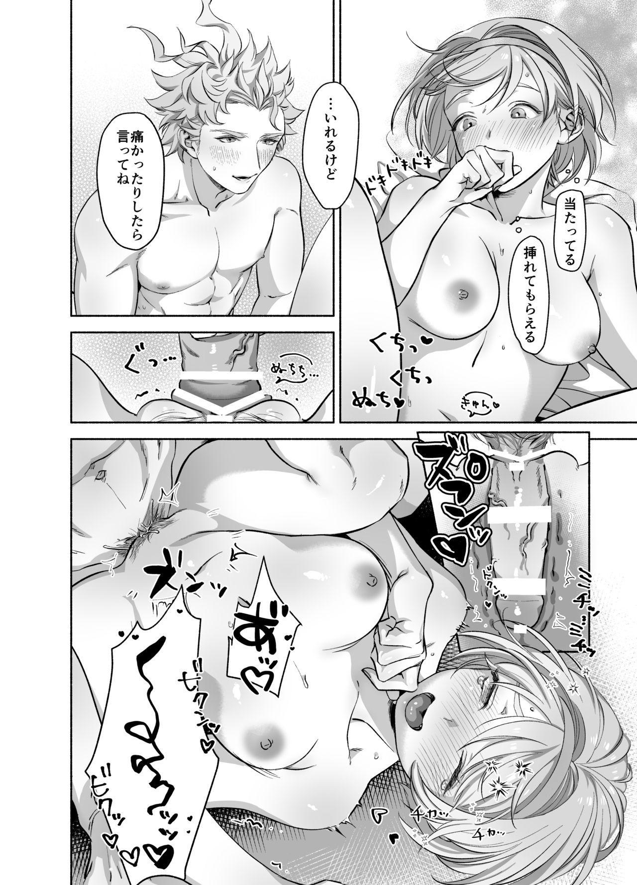 シエジタえっち漫画 15