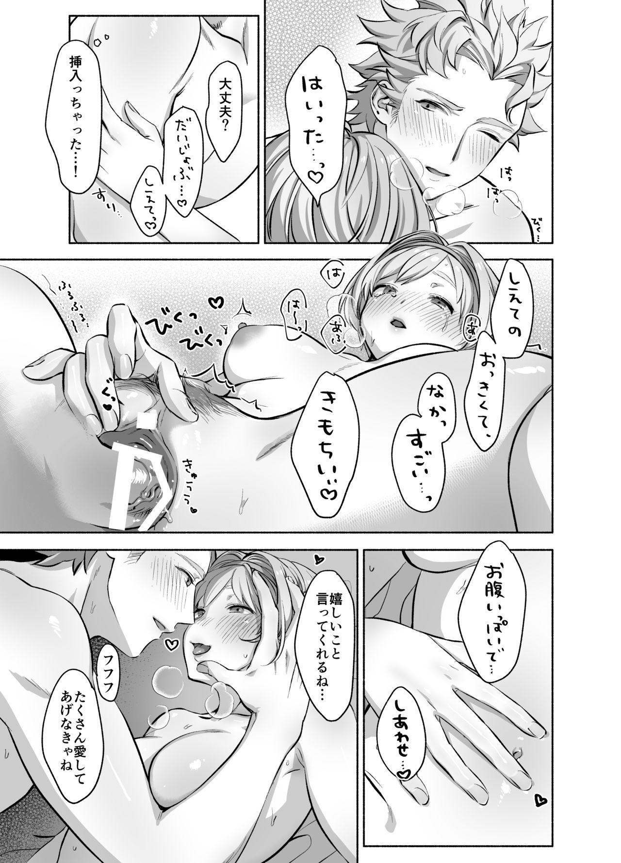 シエジタえっち漫画 16