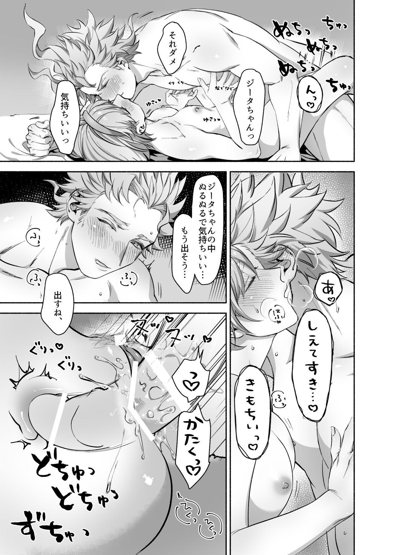 シエジタえっち漫画 18