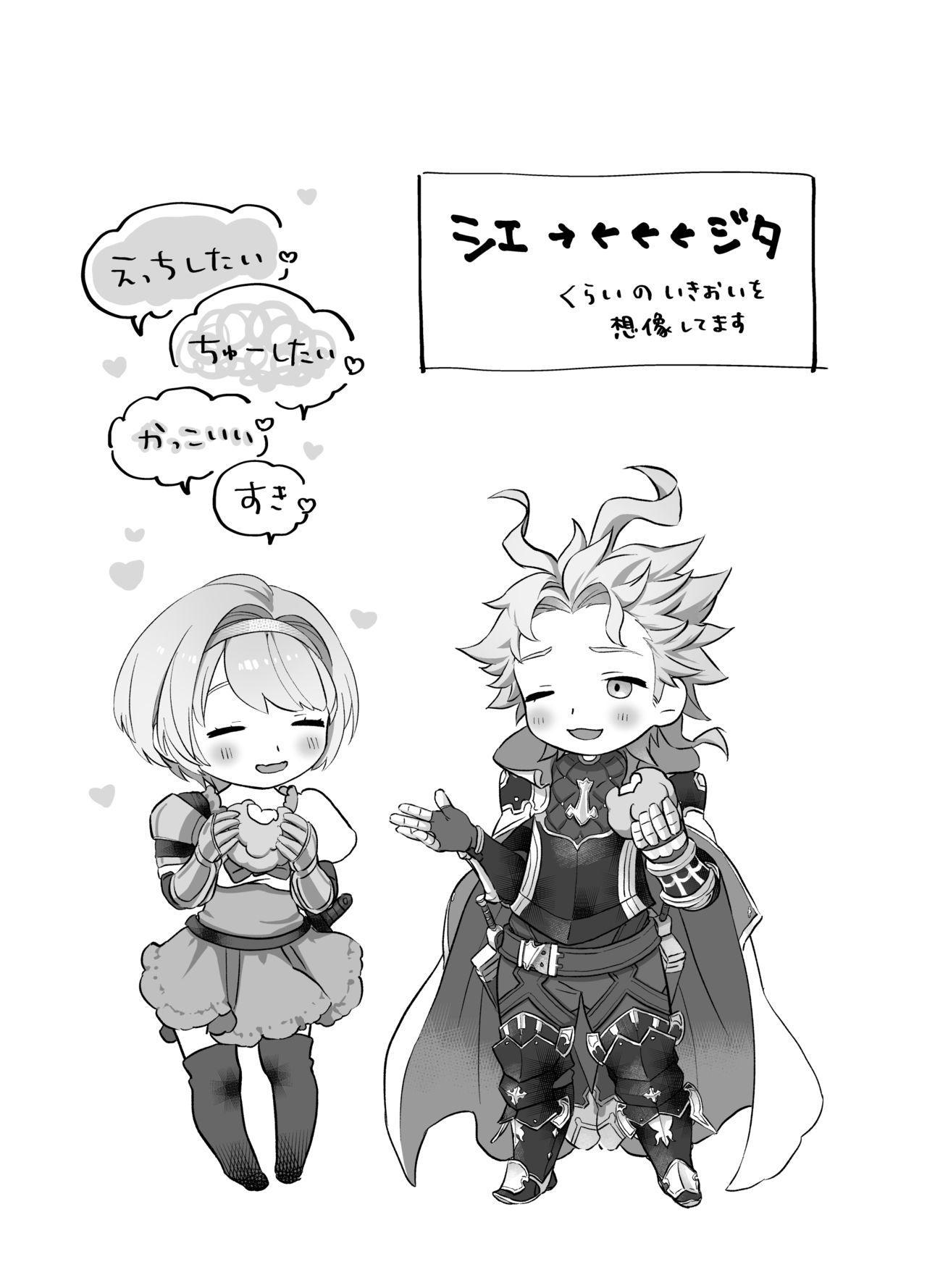 シエジタえっち漫画 1