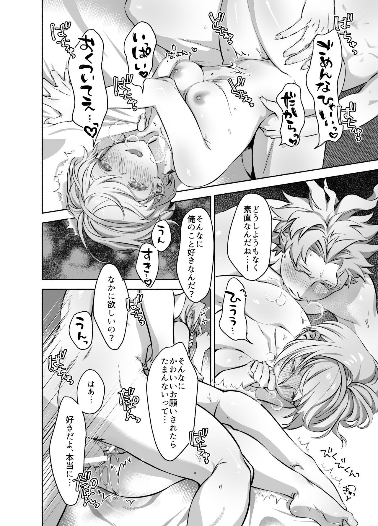 シエジタえっち漫画 25