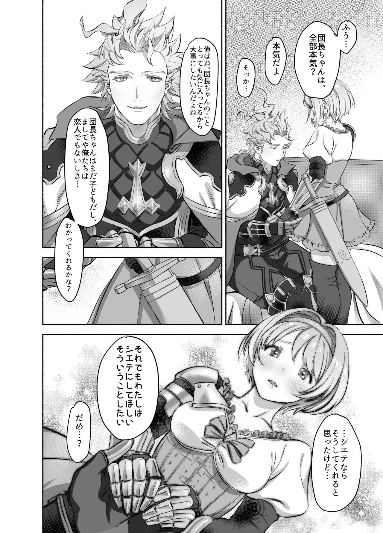 シエジタえっち漫画 4