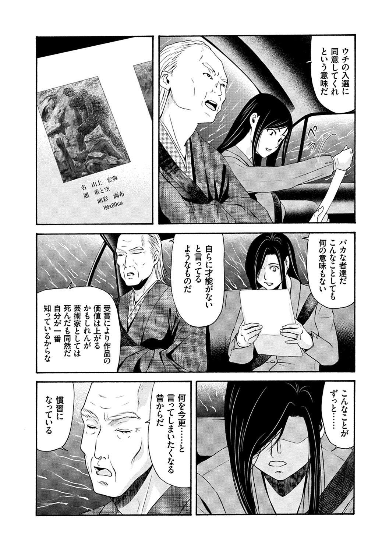 Ano Hi no Sensei 3 99