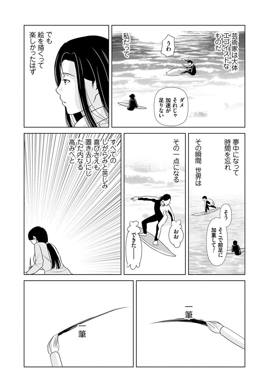Ano Hi no Sensei 3 107