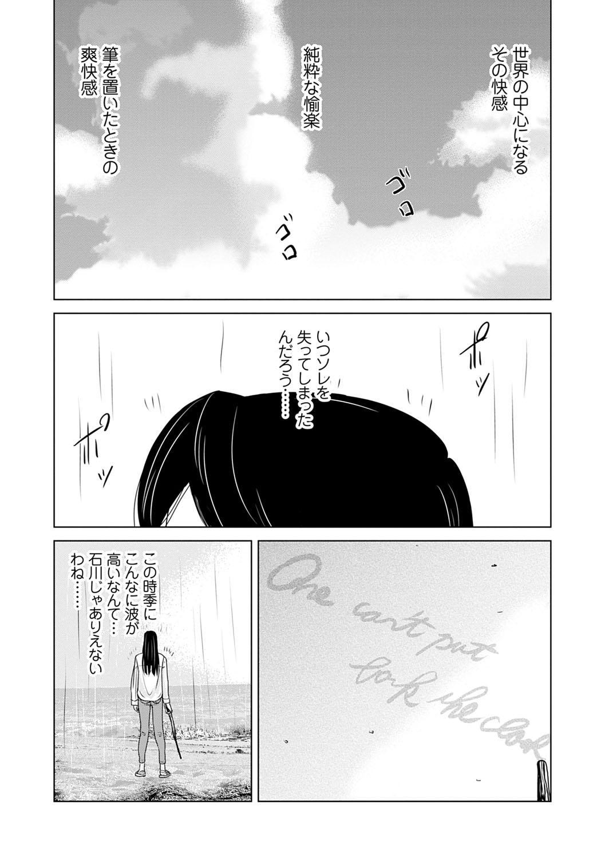 Ano Hi no Sensei 3 108