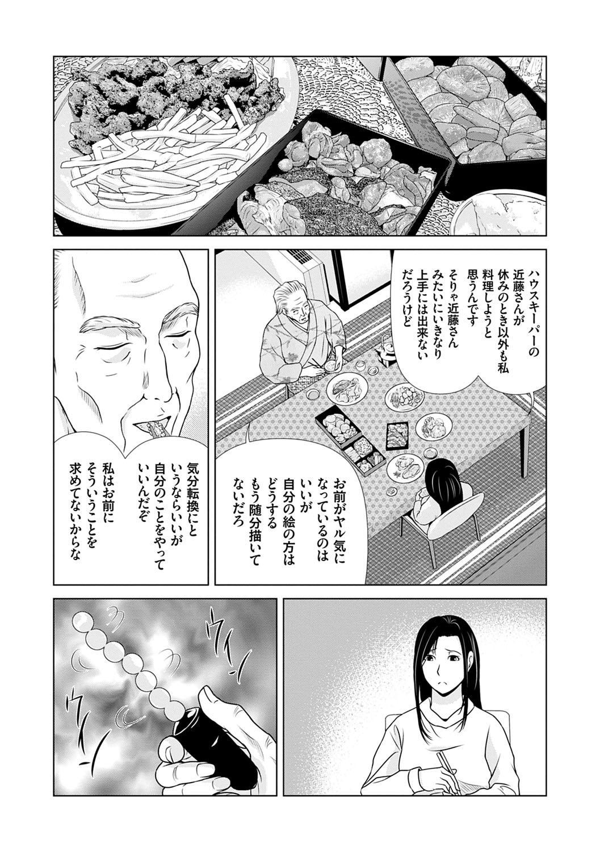 Ano Hi no Sensei 3 110