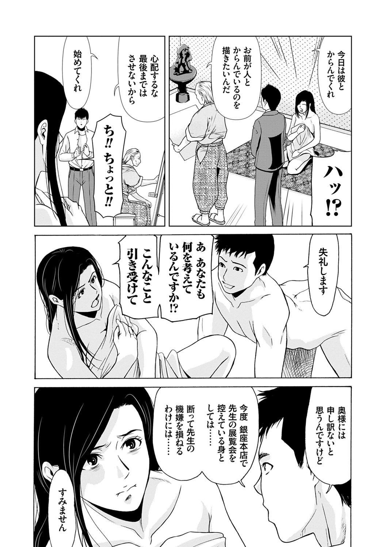 Ano Hi no Sensei 3 116