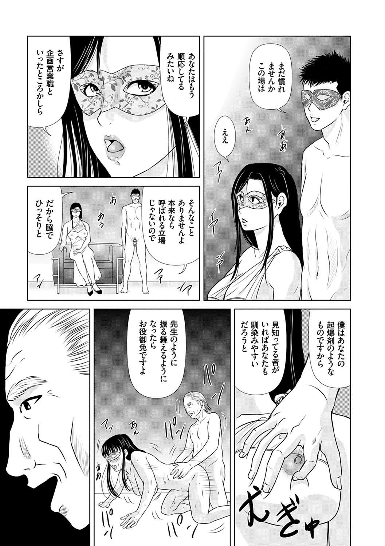 Ano Hi no Sensei 3 123