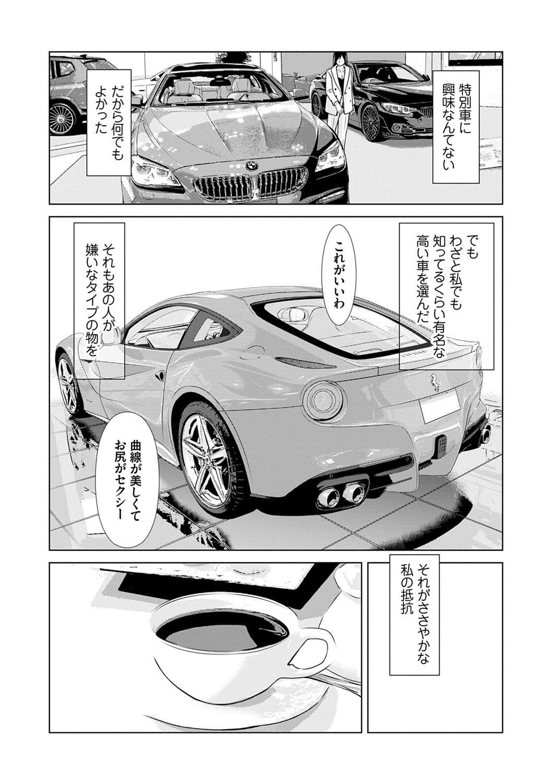 Ano Hi no Sensei 3 138