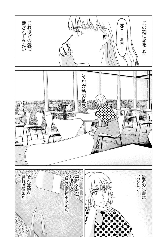 Ano Hi no Sensei 3 146