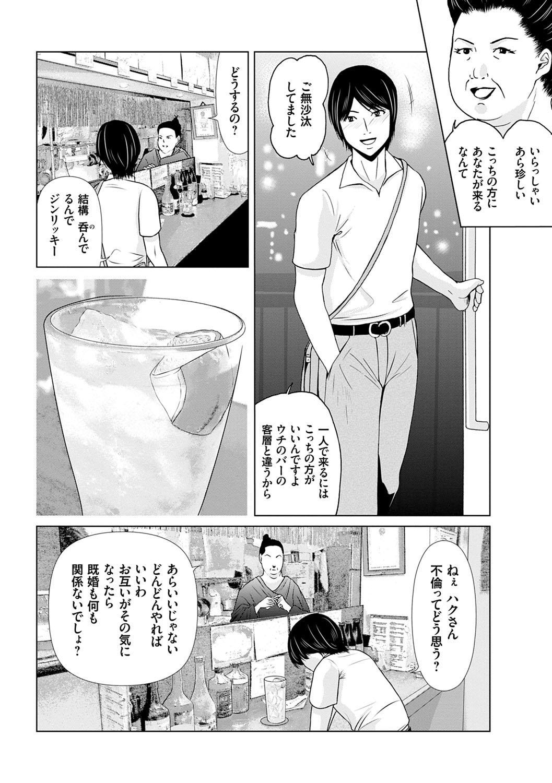 Ano Hi no Sensei 3 148