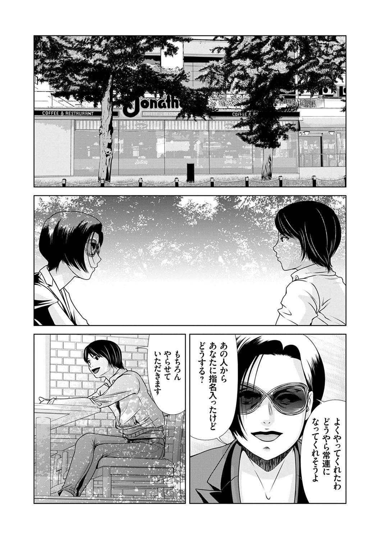 Ano Hi no Sensei 3 14