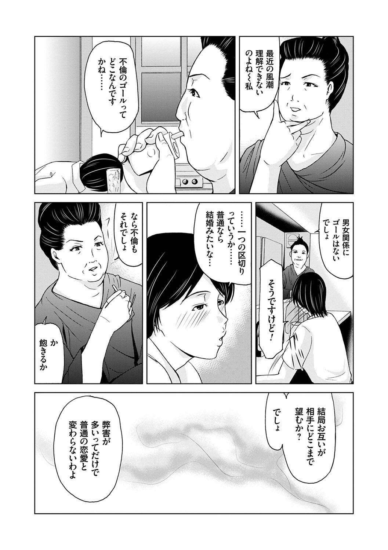Ano Hi no Sensei 3 149