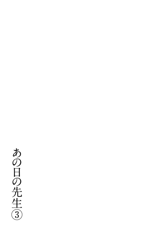 Ano Hi no Sensei 3 161
