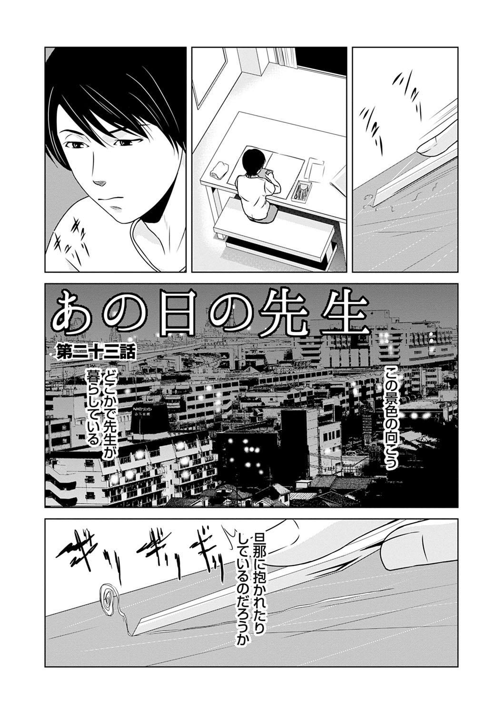 Ano Hi no Sensei 3 162