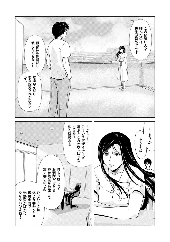 Ano Hi no Sensei 3 164