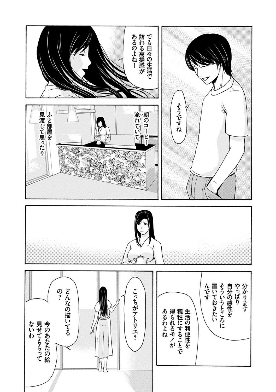 Ano Hi no Sensei 3 165