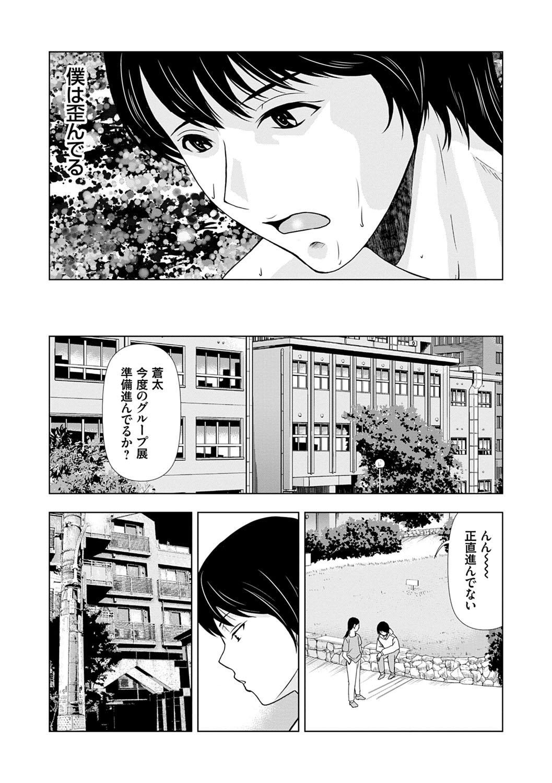 Ano Hi no Sensei 3 177