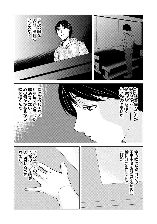 Ano Hi no Sensei 3 178