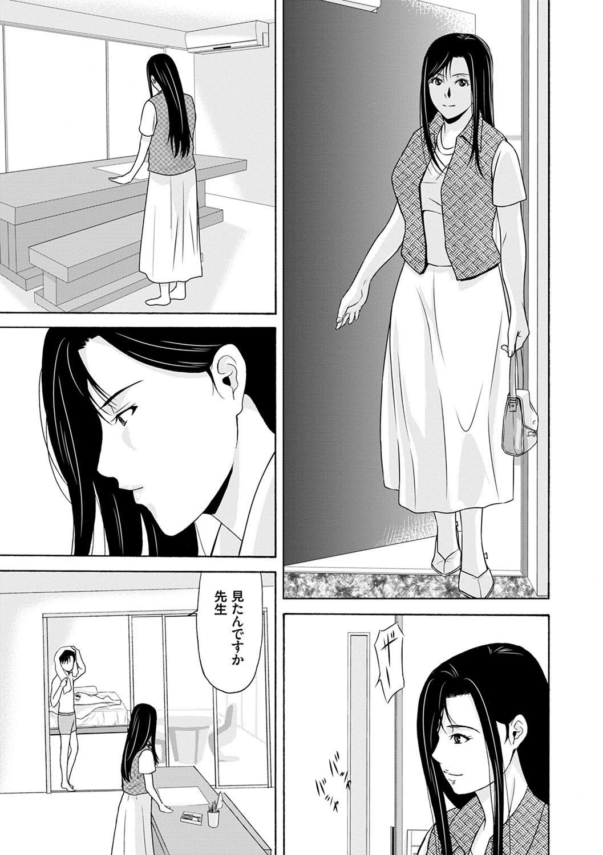 Ano Hi no Sensei 3 179