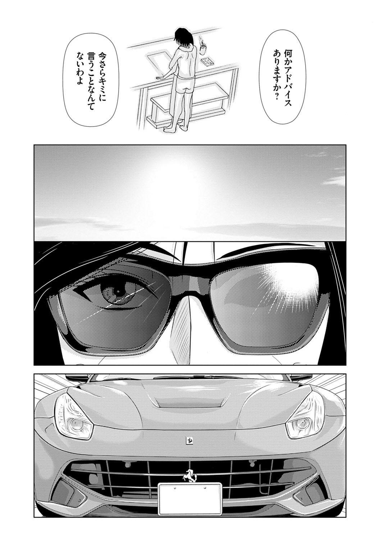 Ano Hi no Sensei 3 181