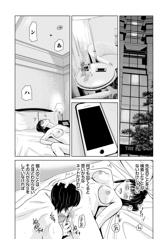 Ano Hi no Sensei 3 190
