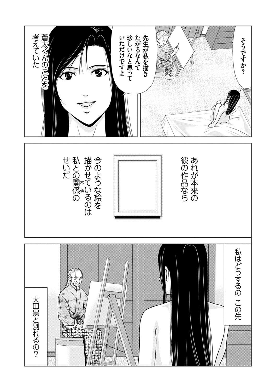 Ano Hi no Sensei 3 195