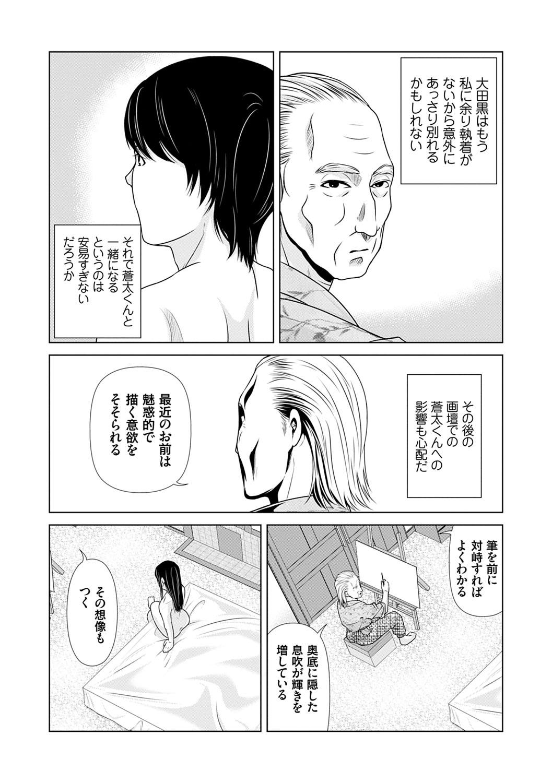 Ano Hi no Sensei 3 196