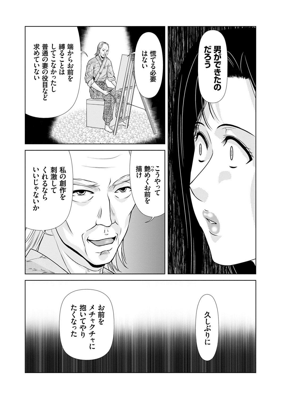 Ano Hi no Sensei 3 197