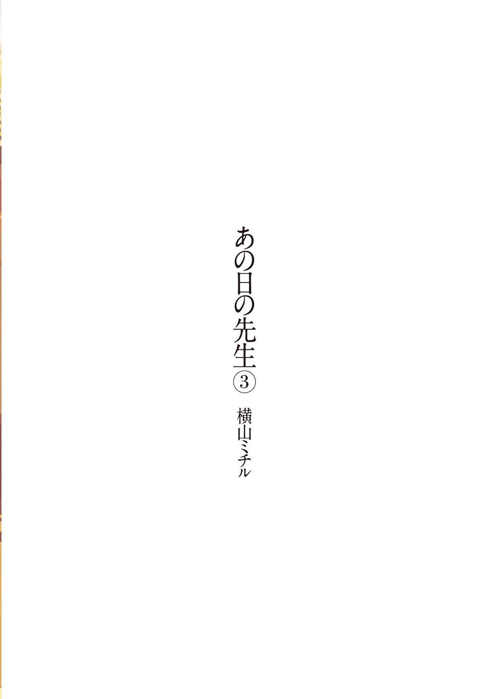 Ano Hi no Sensei 3 207