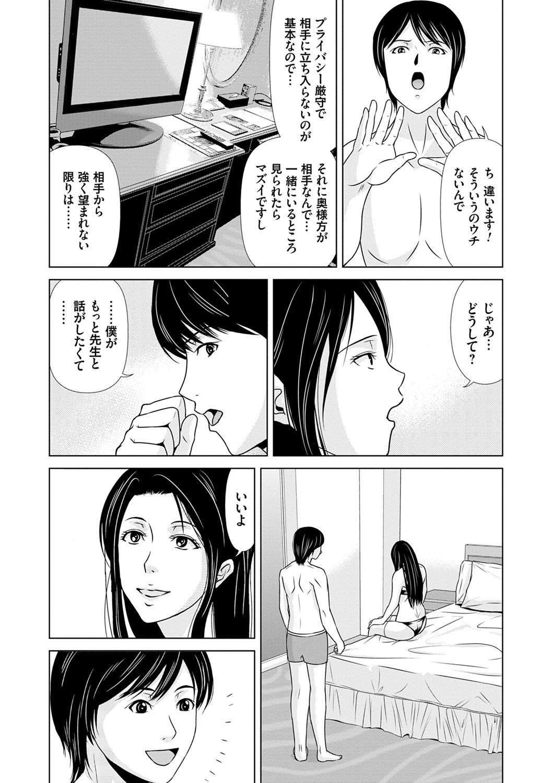 Ano Hi no Sensei 3 26