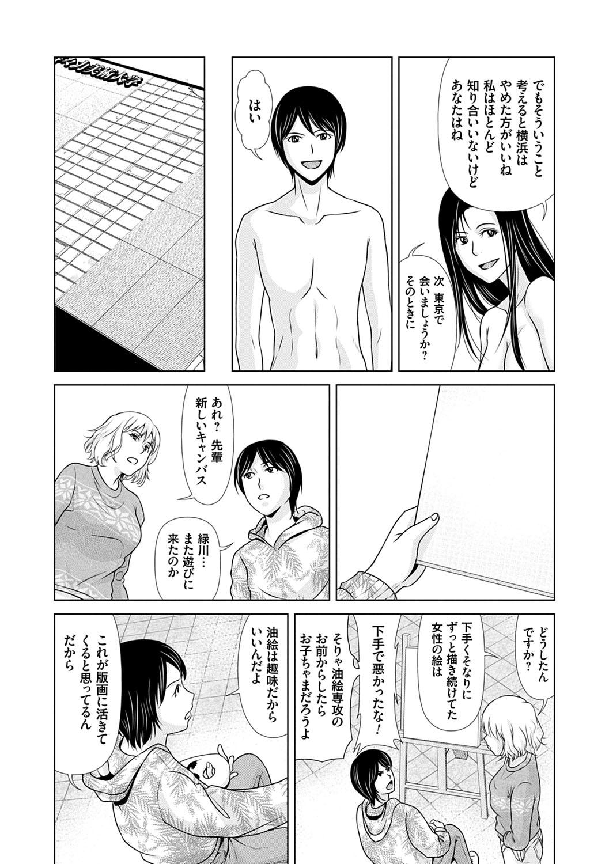 Ano Hi no Sensei 3 27