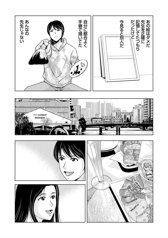 Ano Hi no Sensei 3 28