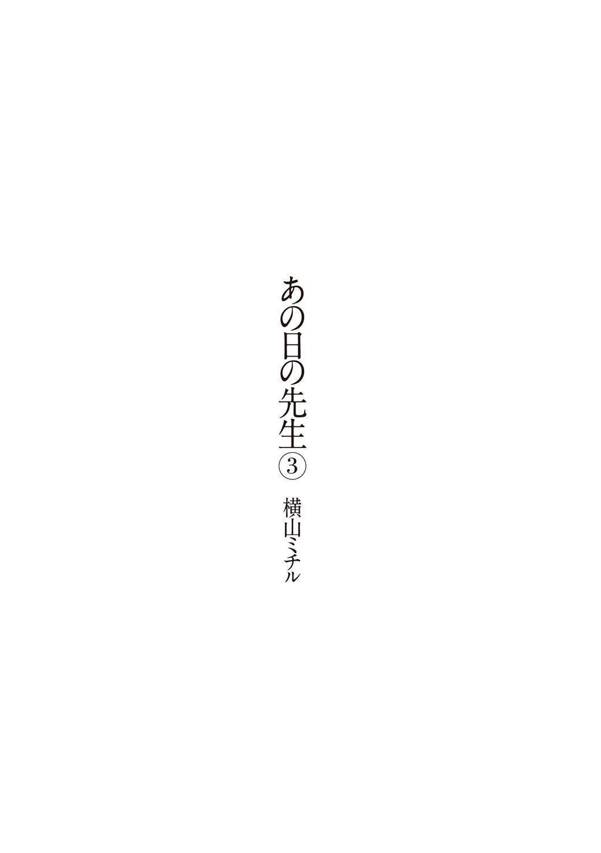 Ano Hi no Sensei 3 2