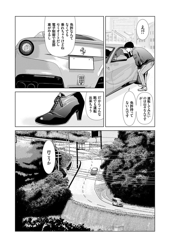 Ano Hi no Sensei 3 34