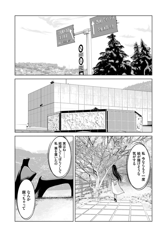 Ano Hi no Sensei 3 35