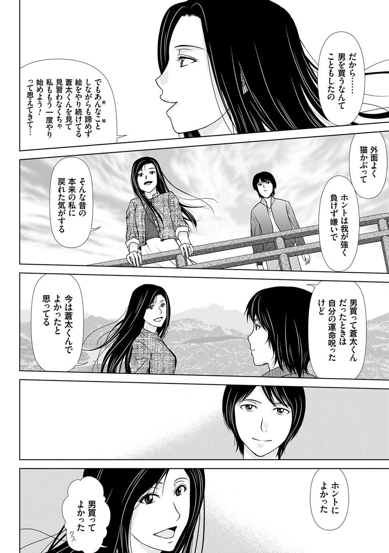 Ano Hi no Sensei 3 36