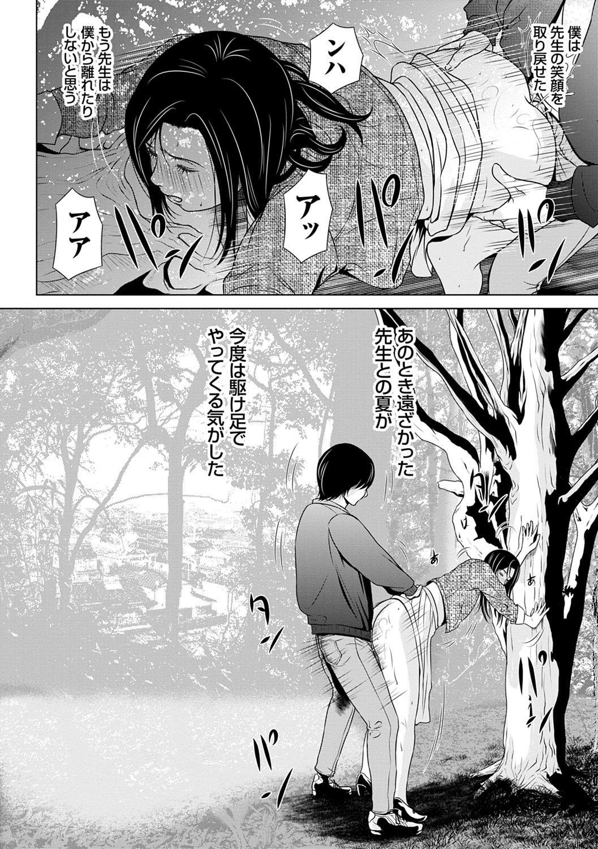 Ano Hi no Sensei 3 38