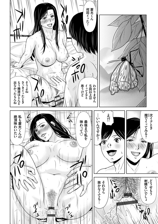 Ano Hi no Sensei 3 52